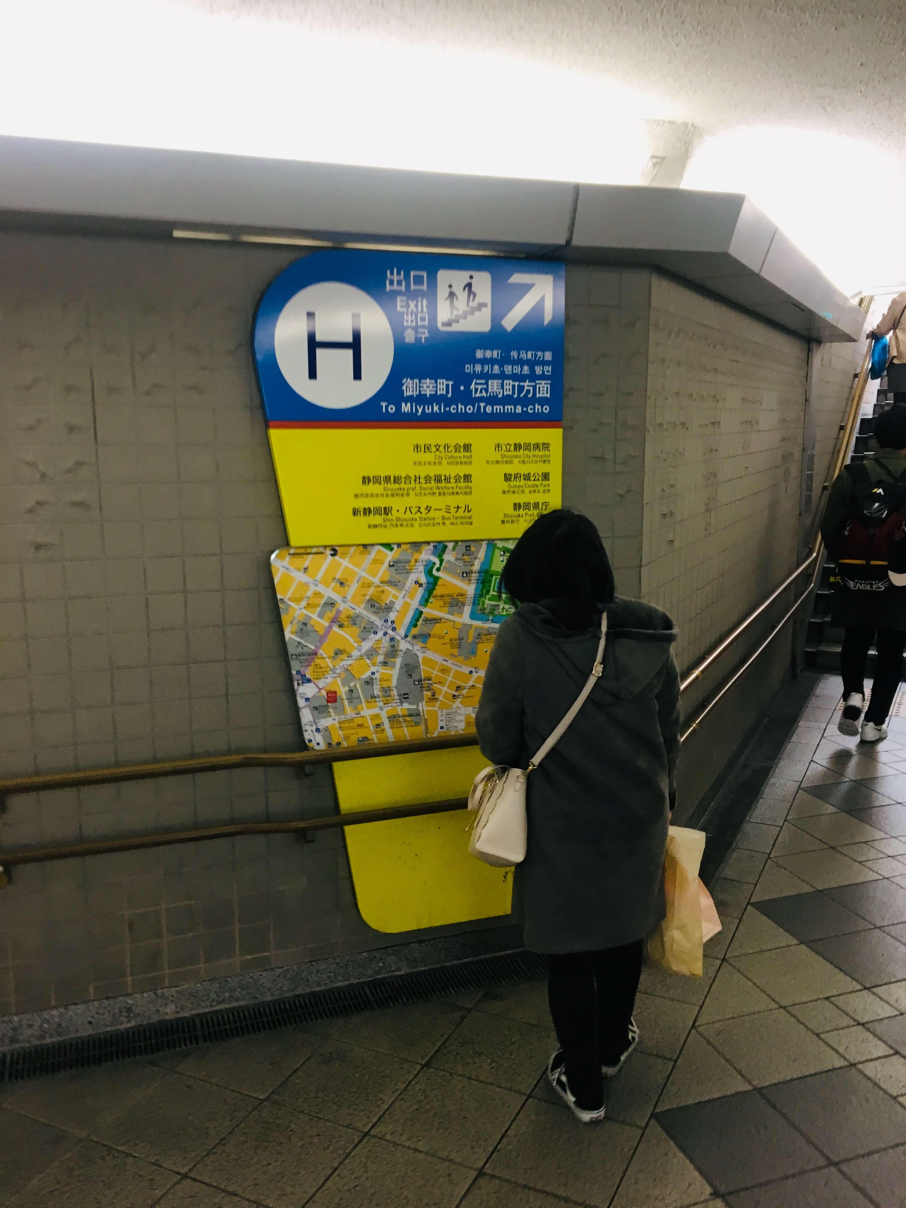 地下道のH出口。新静岡セノバにはここが一番近いです。