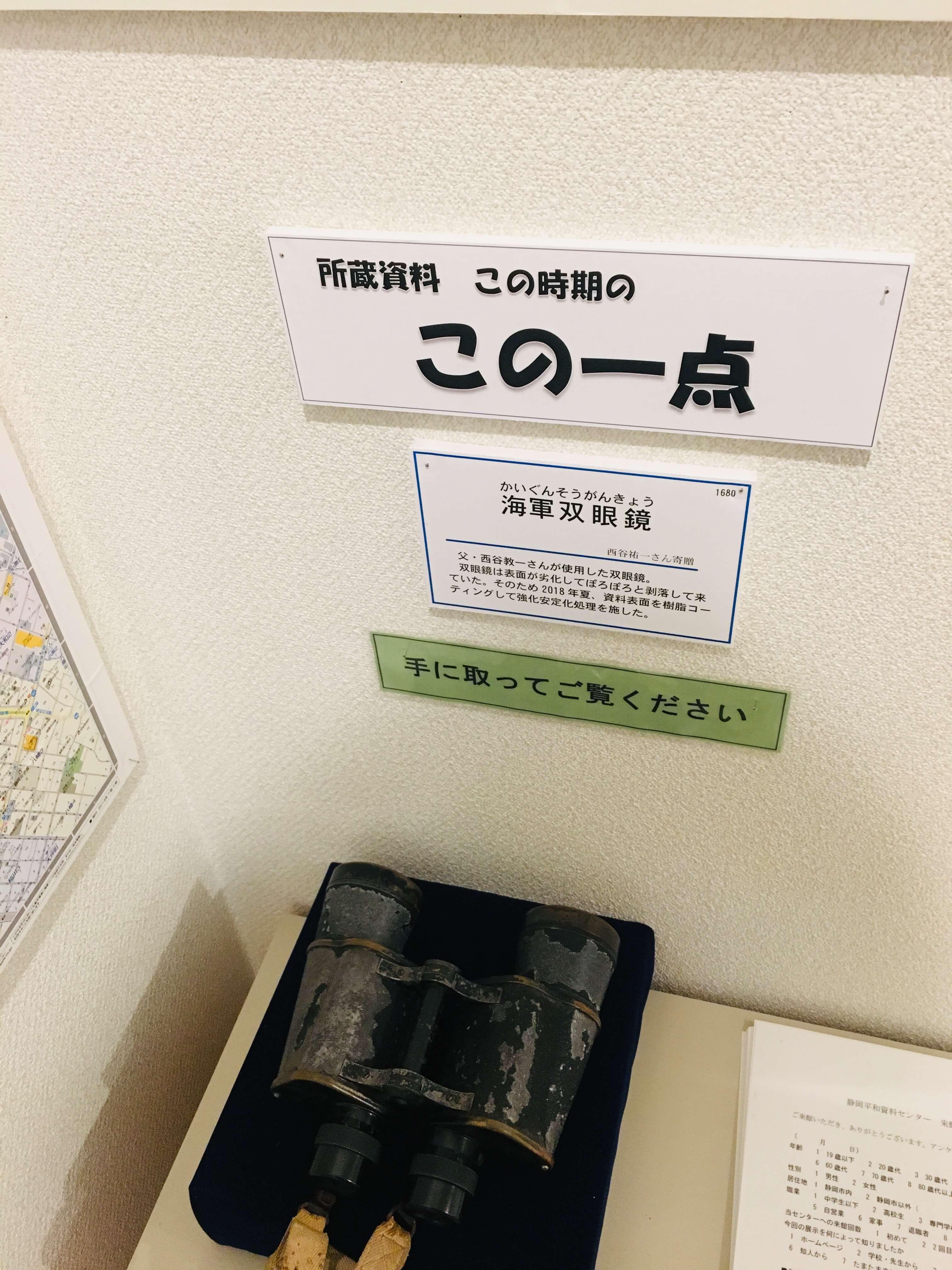 静岡平和資料センターにあった双眼鏡