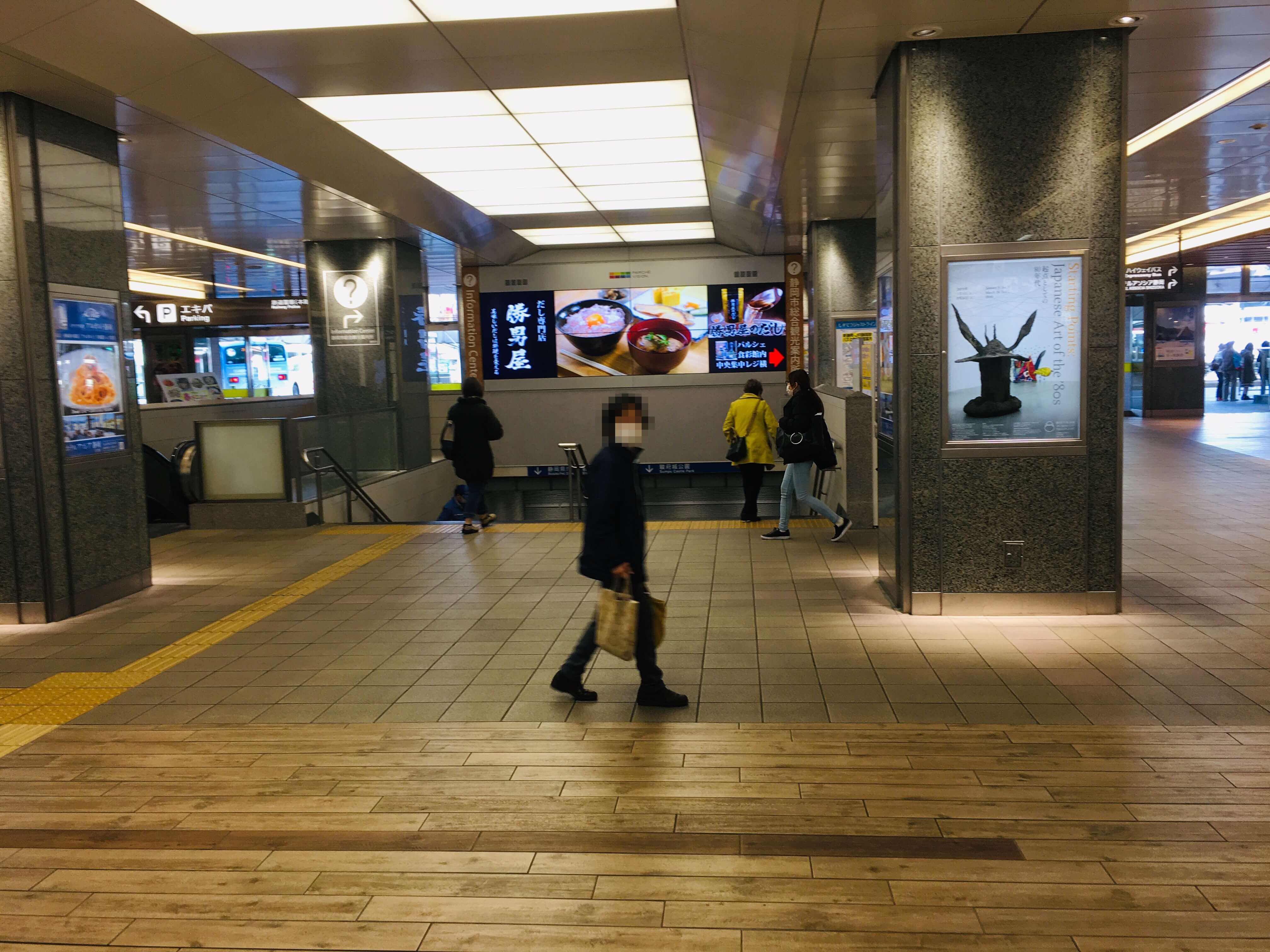 静岡駅構内の、地下道への出入り口